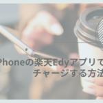 iPhoneの楽天edyでチャージする方法