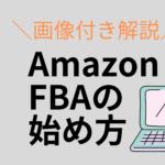 Amazon FBAの始め方を画像付きでやさしく解説 (1)