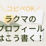 【初心者向け】ラクマで売れやすいプロフィールの書き方を解説【例文あり・コピペOK】