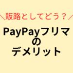 PayPayフリマのデメリット