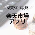 【楽天SPU攻略】楽天市場アプリのSPUを達成する方法を解説
