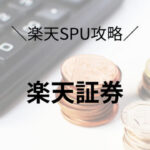 【楽天SPU攻略】楽天証券のSPUを達成する方法を解説