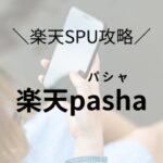 楽天Pasha(楽天パシャ)でSPU攻略!新条件での変更点や攻略ポイントを紹介