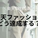 【楽天SPU攻略】楽天ファッションで稼ぐための条件と方法を紹介