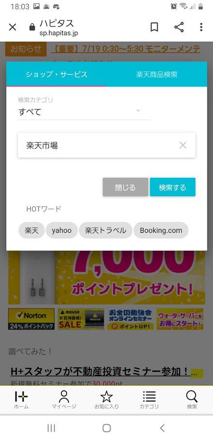 スマートフォンでGoogle等からハピタスを検索