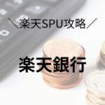 【楽天SPU攻略】楽天銀行のSPUを達成する方法を解説