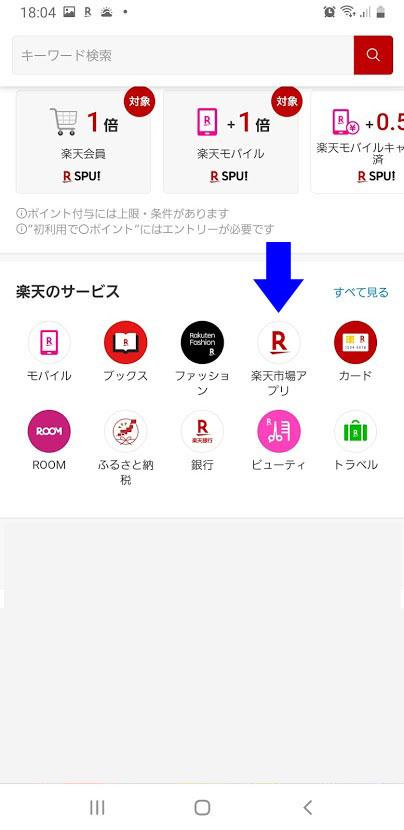 「楽天市場アプリ」をクリック